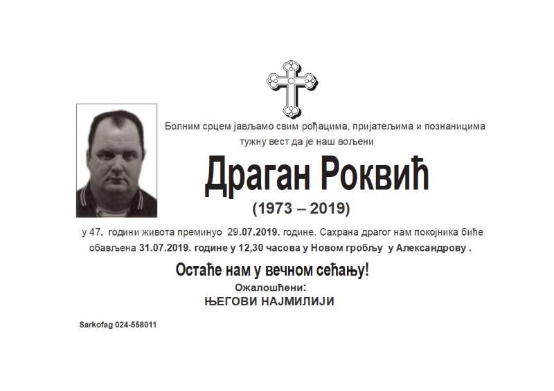 ДРАГАН РОКВИЋ