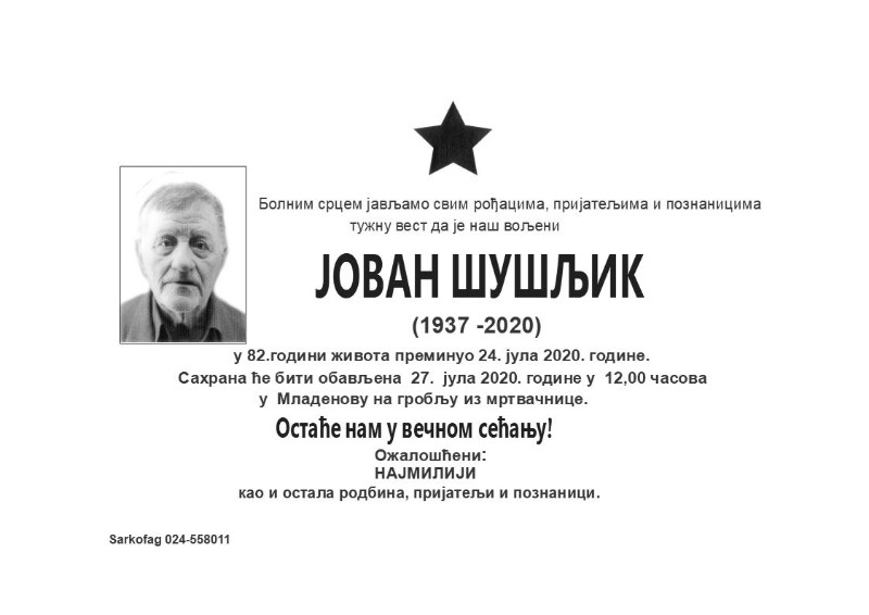 ЈОВАН ШУШЉИК